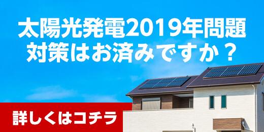 諫早の太陽光発電対策